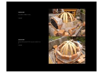 石窯プロジェクト2009_14.jpg
