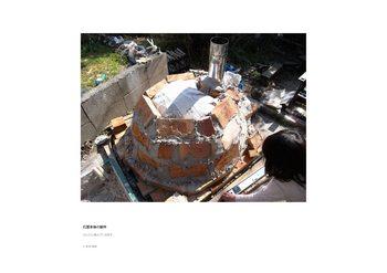 石窯プロジェクト2009_18.jpg