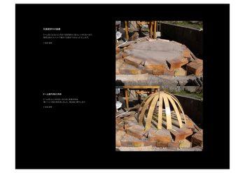 石窯プロジェクト2009_8.jpg
